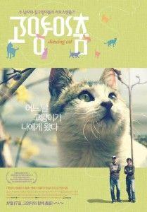Les cinéastes espèrent apporter l`amour de Kitty à la Corée du Sud